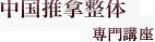 中国推拿整体専門講座
